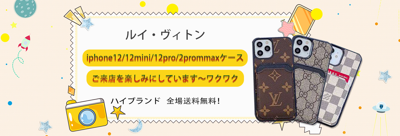 lv iphone12ケース